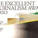第十九屆卓越新聞獎頒獎典禮將於12/27(日) 在公視13頻道播出