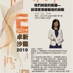 2019 卓新沙龍 第三場「我們與惡的距離 – 談深度專題報導的挑戰」開始報名!