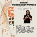 2019卓新沙龍 卓新獎得獎人演講|李慧宜 女士