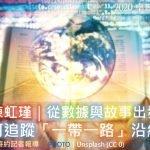 2020 卓新沙龍紀實 No. 2/陳虹瑾|從數據與故事出發,我們如何追蹤「一帶一路」沿線國現況