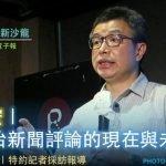 2020卓新沙龍紀實 No. 4/陳嘉宏|政治新聞評論的現在與未來
