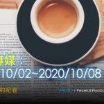 國際傳媒:2020/10/02~2020/10/08