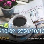 傳媒一週:2020/10/09~2020/10/15