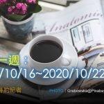 傳媒一週:2020/10/16~2020/10/22