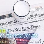 國際傳媒:2021/01/22~2021/01/28
