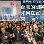 吳怡慈X張正X賴衍銘|台灣的國際發聲:如何在宣傳與事實間平衡?
