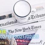 國際傳媒:2021/02/19~2021/02/25