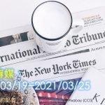 國際傳媒:2021/03/19~2021/03/25
