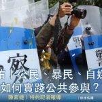 林雨佑|公民、暴民、自媒體?如何實踐公共參與?