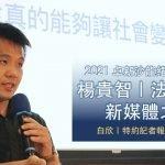 2021 卓新沙龍紀實 No. 1/楊貴智|法律人的新媒體之路