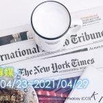 國際傳媒:2021/04/23~2021/04/29