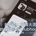 「聽」的交流:疫情大流行時崛起的社群平台 Clubhouse!