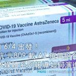 張郁婕|6/4 出發!日航 JL809 載 AZ 疫苗給台灣,日本媒體系列報導如何演進?