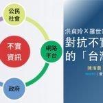 洪貞玲X羅世宏X胡元輝|對抗不實資訊的「台灣模式」