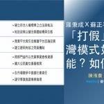 羅秉成X蘇正平X劉昌德|「打假」的台灣模式如何可能?如何延續?