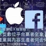 馮建三X蔡蕙如X程宗明 巨型數位平台贏者全拿,新聞產業與內容生產者何去何從?