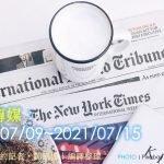 國際傳媒:2021/07/09~2021/07/15