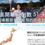 東奧開幕前倒數 51 天!從日媒報導觀察日本當局的防疫對策(1)