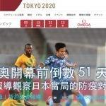 東奧開幕前倒數 51 天!從日媒報導觀察日本當局的防疫對策(2)