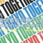 東奧開幕前倒數 51 天!從日媒報導觀察日本當局的防疫對策(4)