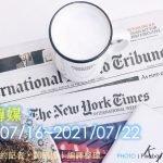 國際傳媒:2021/07/16~2021/07/22