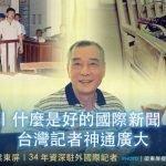 梁東屏|什麼是好的國際新聞(3):台灣記者神通廣大