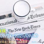 國際傳媒:2021/09/24~2021/09/30