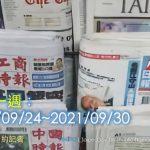 傳媒一週:2021/09/24~2021/09/30