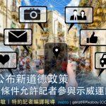 NPR 公布新道德政策 有條件允許記者參與示威運動