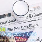 國際傳媒:2021/10/08~2021/10/14