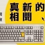 2019亞洲新聞專業論壇:中國場|九州風雷下的舉國沉默-無人能抗的消聲中國