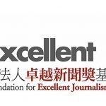 第十八屆卓越新聞獎 – 新聞稿